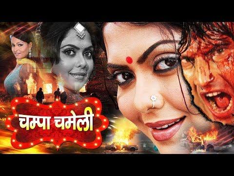 Champa Chameli !! चम्पा चमेली !! Rinku ghosh, Chandni Chopra - New Hit Song 2018