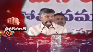 CM Chandrababu Punch to BJP Govt..