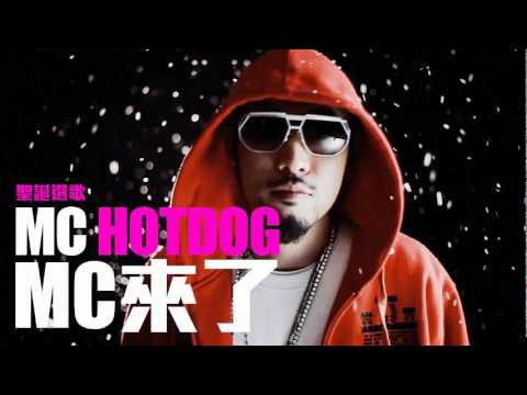 [JOY RICH] [聖誕選歌] MC HotDog - MC來了