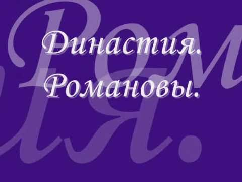 Династия.Романовы.(до  правительницы Софьи).wmv