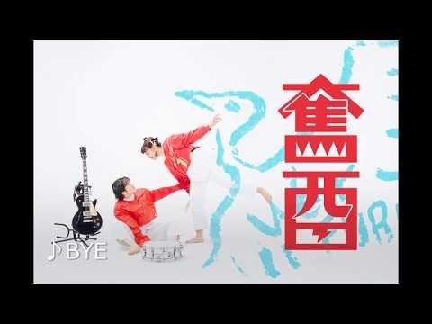 奮酉(FURUTORI) 2ndEP「エモーション-モーション」全曲トレーラー
