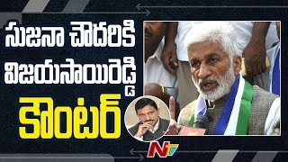 Vijay Sai Reddy Counter On Sujana Chowdhary Remarks On YSR..