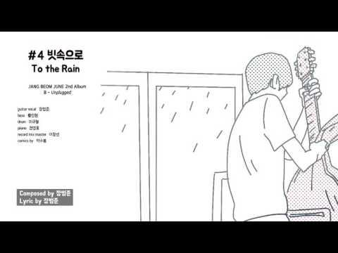 4.빗속으로  To the Rain [장범준 2집]