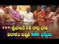 NRI devotees donate Rs 14 crore to TTD Trusts without revealing identity