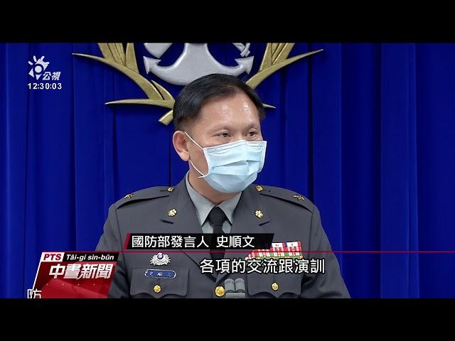 美號召19國空軍視訊會議防疫 台灣在列