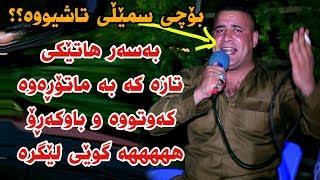 Barzan Ja3far 2019 Danishtni Shex Daro Talabani w Mazni Said Kamal Track1 KORG Darko Risha