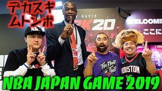 約16年ぶりのNBAジャパンゲームに潜入! ハーデンがマジでヤバすぎた【NBA JAPAN GAME 2019】
