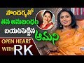 Aamani About Her Relation with Soundarya: Open Heart with RK