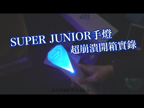 開箱 ♡ SUPER JUNIOR 藍家手燈超崩潰開箱實錄|真的超崩潰T_T