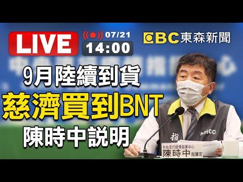 【東森大直播】慈濟BNT疫苗簽約完成!9月陸續到貨 陳時中說明