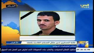 نقابة الصحفيين اليمنيين تدين استهداف الاعلاميين     -