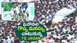 YS Jagan Requests Way for Auto as Pregnant Woman is Moving to Hospital | YSRCP | Top Telugu TV