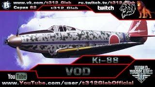VOD по Ki-88 (VI Уровень)