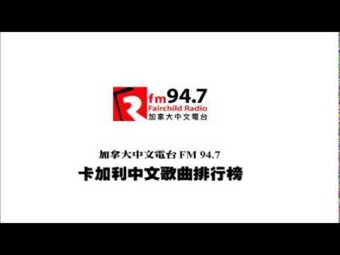 2013-12-16 卡加利中文歌曲排行榜