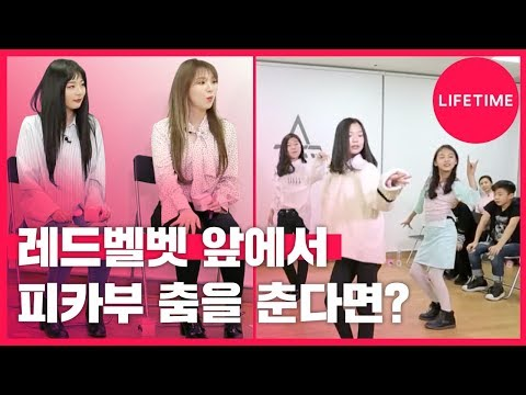 피카부(Peek-A-Boo) 커버댄스 현장에 나타난 진짜 레드벨벳(Red Velvet)?! [아이돌맘]
