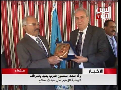 اتحاد المعلمين العرب ونقابة المعلمين السوريين يكرمون الرئيس صالح بدرع الوفاء