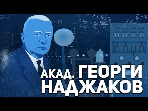 24.02.1981 - умира Георги Наджаков