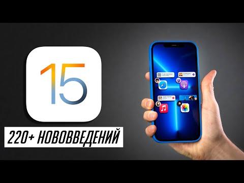 БОЛЬШОЙ и ПОЛНЫЙ обзор iOS 15 ФИНАЛ: Что нового, скорость, автономность, стоит ли обновляться?