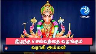 Varahi Amman Mantram Audio Tamil Mp3 Fast Download Free