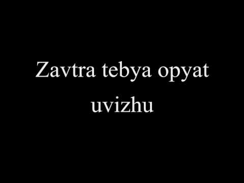 Kit-i - Osen Romanized lyrics/Китай - Осень текст