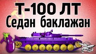 Т-100 ЛТ - Седан баклажан