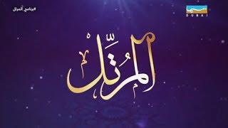 المرتل: الحلقة 01 | رمضان 2018     -