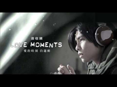 蕭敬騰(LOVE Moments愛的時刻自選集) - 夢一場
