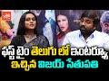 Makkal Selvan Vijay Sethupathi EXCLUSIVE Interview About Laabam Movie | Jagapathi Babu | YOYO TV
