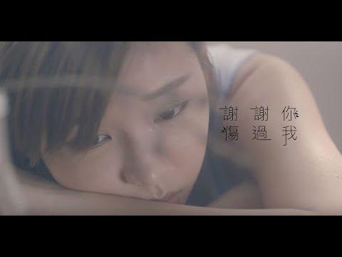 簡淑兒(Jessica Kan) - 謝謝你 傷過我 Official MV - 官方完整版