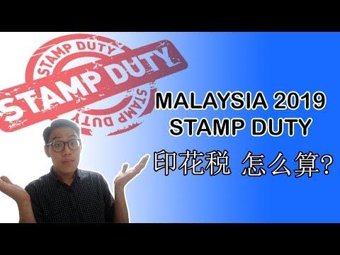 2019 印花税怎么算?Malaysia 2019 Property Stamp Duty