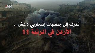 تعرف إلى جنسيات إنتحاريي داعش.. الأردن في المرتبة 11 -