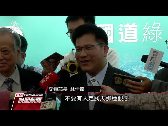 林佳龍:克服工程技術 國6不排除延伸花蓮