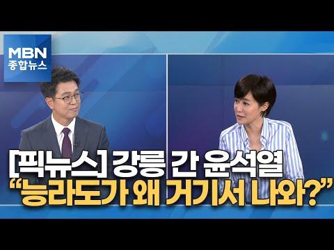"""[픽뉴스] 백신 로또, '친구' 만난 윤석열…""""능라도가 왜 거기서 나와?"""" [MBN 종합뉴스]"""