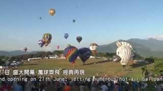 臺灣國際熱氣球嘉年華