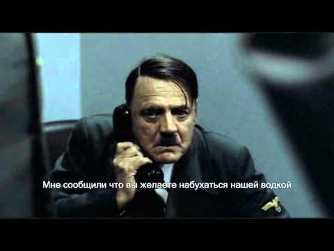Гитлер и Водка