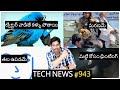 Tech News in Telugu 943:twitter verification,samsung z fold 3,amazon,whatsapp,iqoo z5,poco,iphone 13