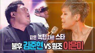 [대박]불후의명곡 '김준현'의 녹턴 vs 원조 '이은미'의 녹턴