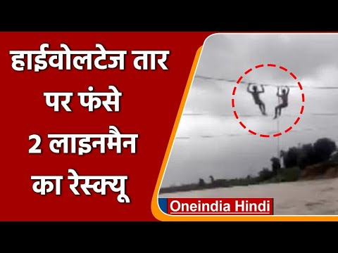 NDRF rescued two linemen stuck mid-air for one hour over swollen river in Palghar district