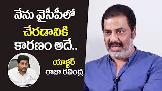 Actor Raja Ravindra reveals reason for joining the YSRCP..