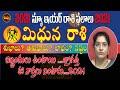 2021 Mithuna Rasi | 2021 Rasi Phalitalu Telugu  | 2021 మిథున రాశి | Gemini 2021 | 2021Rasi Palan