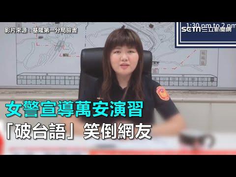 女警宣導萬安演習「破台語」笑倒網|三立新聞網SETN.com