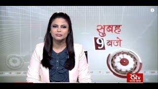 Hindi News Bulletin   हिंदी समाचार बुलेटिन – Feb 14, 2018 (9 am)