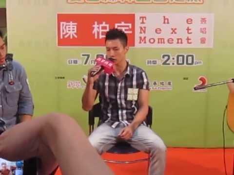 28/7/2013 陳柏宇 - 繭 THE NEXT MOMENT簽唱會PART2@新翠商場