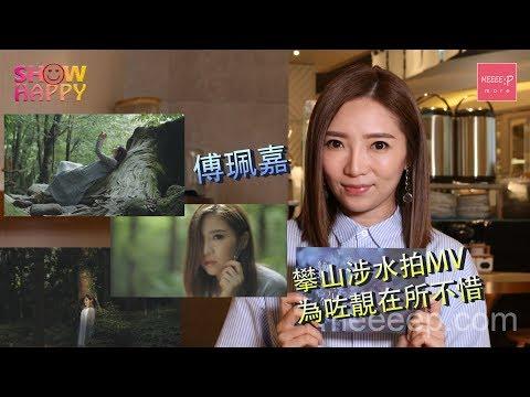 傅珮嘉攀山涉水拍MV 為咗靚在所不惜