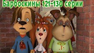 Барбоскины - 121-130 серии