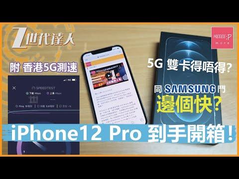 iPhone12 Pro 到手開箱! 5G 雙卡得唔得?附香港5G測速