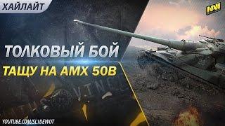 Умный бой на AMX 50B [SL1DE]