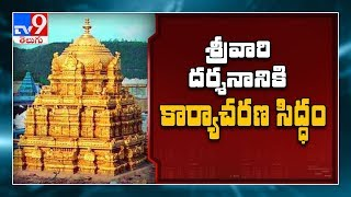 TTD likely to allow devotees, waiting for Centre's permiss..
