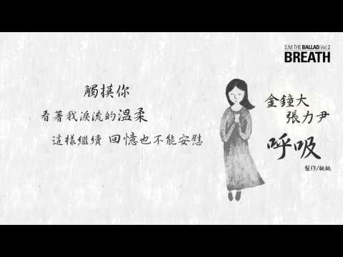 [HD繁中字] EXO Chen(金鍾大) & 張力尹 - 呼吸