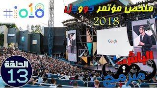 ملخص مؤتمر جوجل 2018 Google event 2018     -